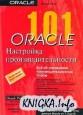 101 Oracle. Настройка производительности