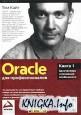Oracle для профессионалов. Книга 1