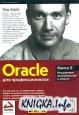 Oracle для профессионалов. Книга 2