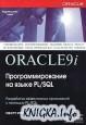 Oracle9i Программирование на языке PL/SQL