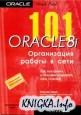 101 Oracle8i. Организация работы в сети