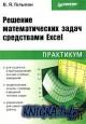 Решение математических задач средствами Excel. Практикум