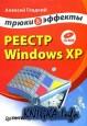 Реестр Windows XP. Трюки и эффекты