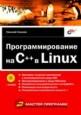 Программирование на С++ в Linux