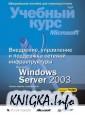 Внедрение, управление и поддержка сетевой инфраструктуры Windows Server 2003