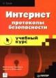 Интернет: протоколы безопасности - Учебный курс