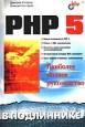 PHP5 в подлиннике. Наиболее полное руководство