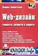 Web-дизайн. Тонкости, хитрости и секреты