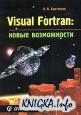 Visual Fortran. Новые возможности