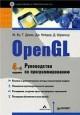 OpenGL. Руководство по программированию