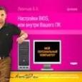 Персональный компьютер. Настройки BIOS или внутри Вашего ПК