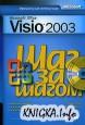 Microsoft Office Visio 2003. Шаг за шагом