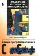 Языки программирования C и C++
