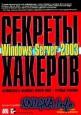 Секреты хакеров. Безопасность Windows Server 2003