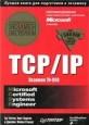 Сертификационный экзамен TCP/IP
