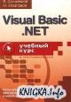 Visual Basic .NET. Учебный курс