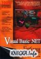 Visual Basic .NET. Библия пользователя