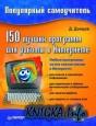 150 лучших программ для работы в Интернете