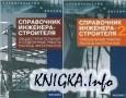 Справочник инженера-строителя (2 тома)