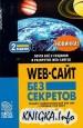 Web-сайт без секретов. 2-издание