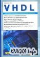VHDL для проектирования вычислительных устройств