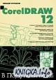 CorelDRAW 12. В подлиннике
