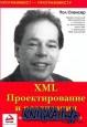 XML. Проектирование и реализация