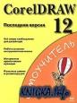 CorelDRAW 12. Последняя версия. Самоучитель