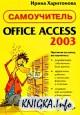 Office Access 2003. Самоучитель