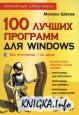 100 лучших программ для Windows - Популярный самоучитель
