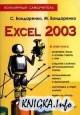 Excel 2003 - Популярный самоучитель