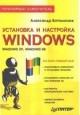 Установка и настройка Windows. Популярный самоучитель