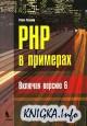 PHP в примерах: включая версию 6