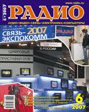 Журнал «Радио» с 1946 по 2007 год