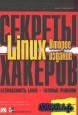 Безопасность Linux - готовые решения - Секреты хакеров