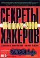 Безопасность Windows 2000 - готовые решения - Секреты хакеров