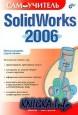 SolidWorks 2006. Самоучитель