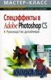 Спецэффекты в Adobe Photoshop CS