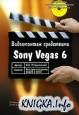 Видеомонтаж средствами Sony Vegas 6