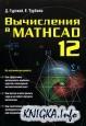 Вычисления в MATHCAD 12