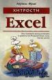 Хитрости Excel