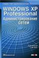 Windows XP Professional. Администрирование сетей