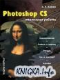 Photoshop CS. Технология работы
