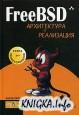 FreeBSD. Архитектура и реализация
