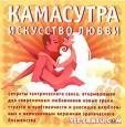 Камасутра - искусство любви