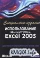 Использование Microsoft Office Excel 2003