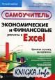 Экономические и финансовые расчеты в Excel