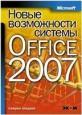 Новые возможности системы Microsoft Office 2007