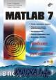 MATLAB 7 (Наиболее полное руководство в подлиннике)