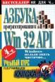 Азбука программирования в Win 32 API. 4-е издание